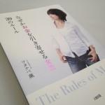 「なぜかお金を引き寄せる女性39のルール」を読んだ感想 ワタナベ薫著