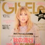 ファッション雑誌 GISELe(ジゼル)に掲載していただきました。